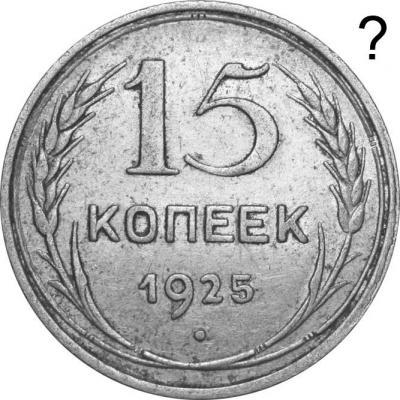 15 копеек 1925 новая.jpg