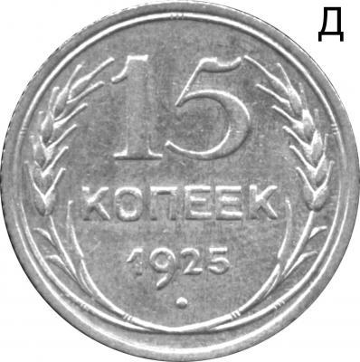 1925 Д.jpg