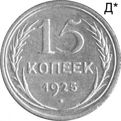 1925 Д+.jpg