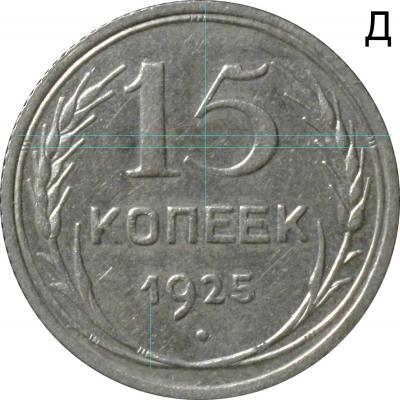 1925 Д - цвет - для сравнения с И.jpg