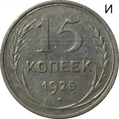 1925 И - цвет.jpg