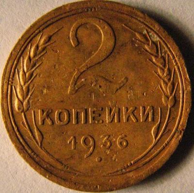 2-1936об.jpg