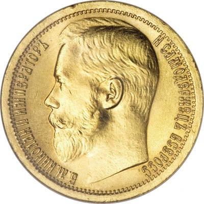 15 рублей 1897 СС.jpeg