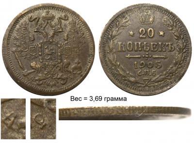 20 копеек 1905 СПБ- р-.jpg