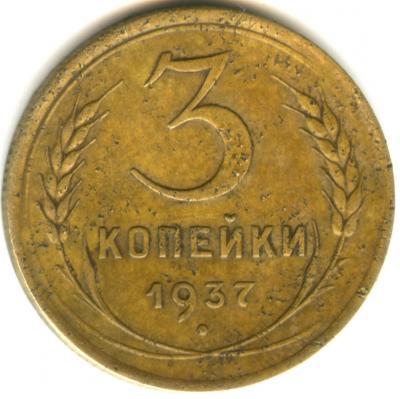 3 коп 1937 (21).jpg
