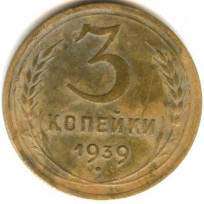 3 коп 1939 (11).jpg