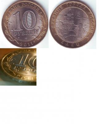 10 рублей 2011 года брак штемпеля..JPG