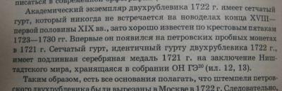 Гурт Ништадт 2..JPG