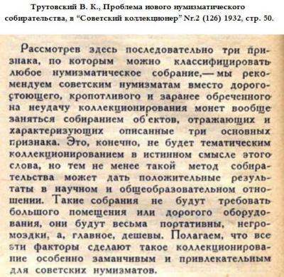 sovetskij numizmat.jpg