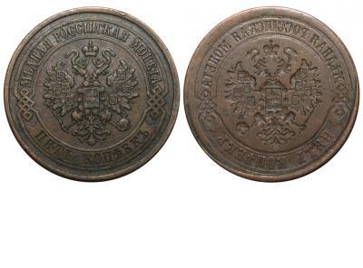 5 копеек 1867 - 1916 - негатив №1.jpg