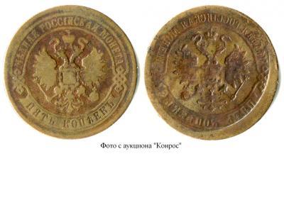 5 копеек 1867 - 1916 - негатив №2 - конрос.jpg