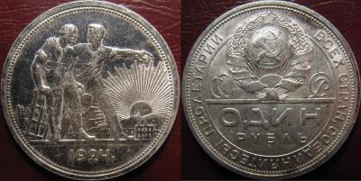 1 рубль 1924.JPG