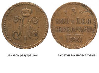 3 копейки 1840 ЕМ №6 Редкая - коллекция.jpg