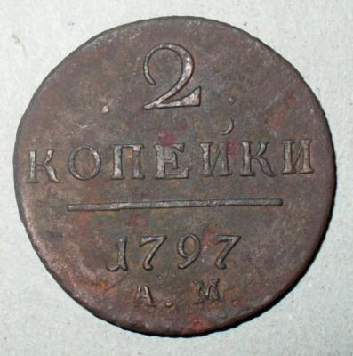 2 коп 1797 АМ-1.JPG