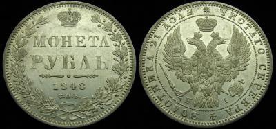 1 РУБЛЬ 1848 СПБ HI.jpg