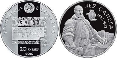 4 апреля 1557 года родился — Лев Сапега..jpg
