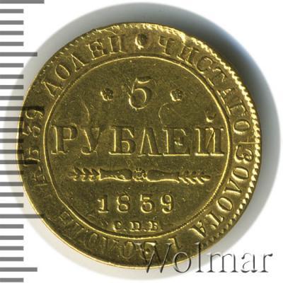 nikolaj1-1839-5_rublej-Au-XF-1.jpg