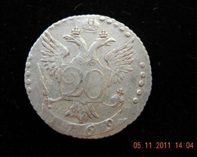 20 копеек 1769.jpg