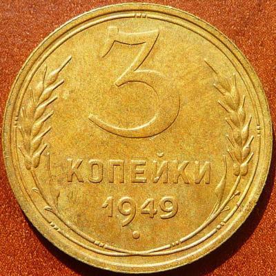 3_650_3_kopeyki_1949_po_Schelokovu_R1_7669402.jpg