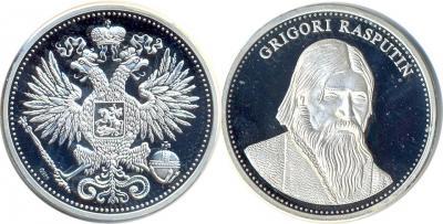 22 января 1869 года родился — Григорий Распутин.JPG