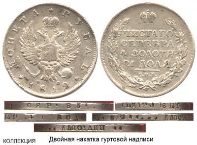 Рубль 1812 СПБ-МФ №5 тип II - двойная накатка гурта.jpg