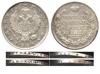 Рубль 1813 СПБ-ПС №5 тип II - двойная накатка гурта.jpg