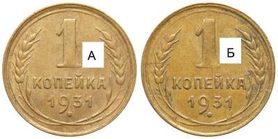 1 копейка 1931 А и Б.jpg