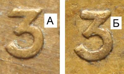 1 копейка 1931 А и Б фрагмент.jpg