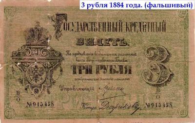 3  руб 1884. фальш..JPG