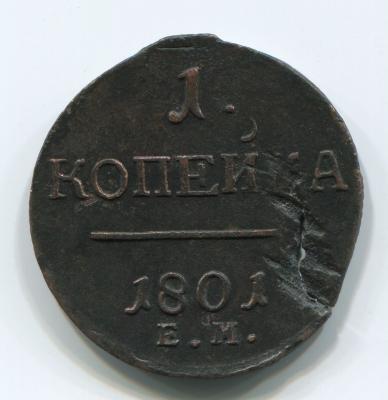 1 к 1801  --  1  .jpg