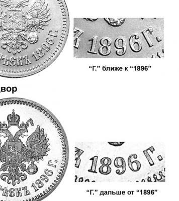 25 копеек 1896.jpg