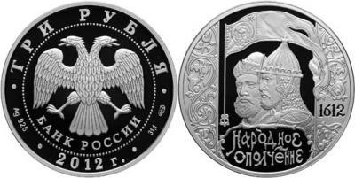 3 рубля.jpg