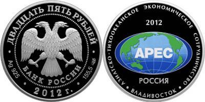 25 рублей – «Саммит форума Азиатско-Тихоокеанское экономическое сотрудничество .jpg