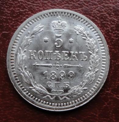 5 коп. 1898 (2).JPG