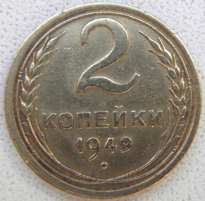 2 копейки 1949 г Горизонтальная часть цифры «4» толстая, и сильно выступает за край вертикальной