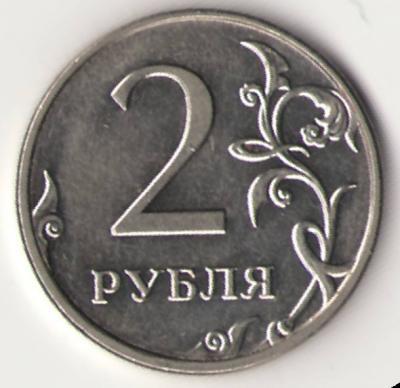 2 рубля 2009.JPG