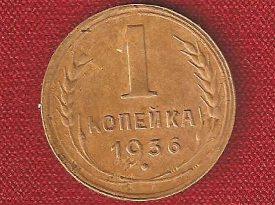 1коп. 1936 реверс..jpg