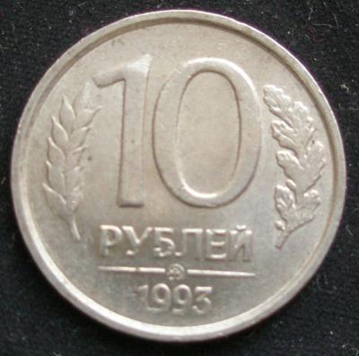 10 руб 1.JPG