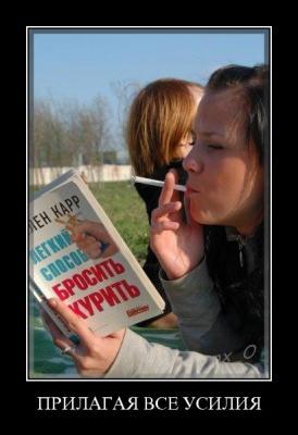 Бросаем курить.jpg