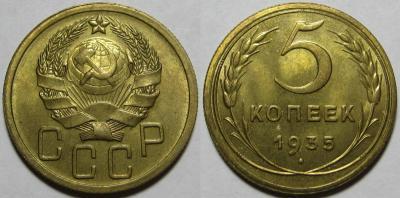 031 5 копеек 1935.jpg