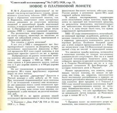 novoe o platinovoj monete (1928).jpg