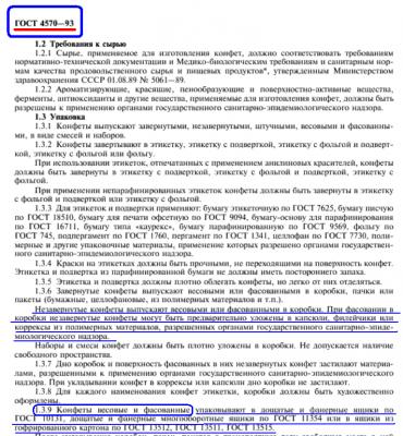 ГОСТ 4570 93   Конфеты. Общие технические условия   Нормативные документы.1.PNG