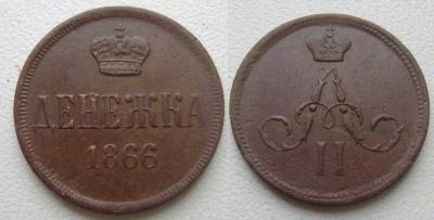 денежка-1866-ем.jpg