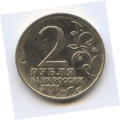 2Р2001ММДFА.jpg
