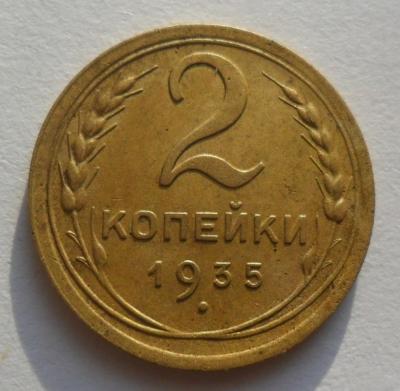 1935 хор. реверс.JPG