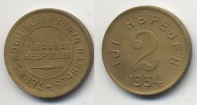 Тува-2копейки-1934-1.jpg
