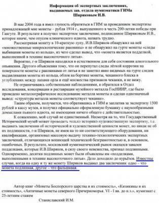 Ширяков.JPG