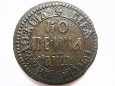 ПетрІ 1коп. - 1704  р.jpg