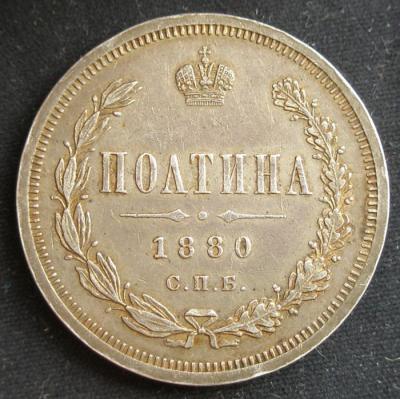 Полтина 1880 1.JPG