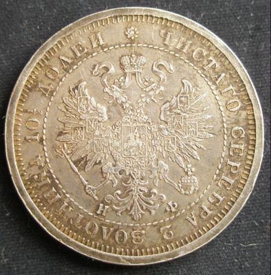 Полтина 1880 2.JPG